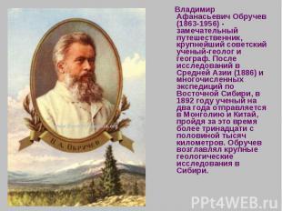 Владимир Афанасьевич Обручев (1863-1956) - замечательный путешественник, крупней