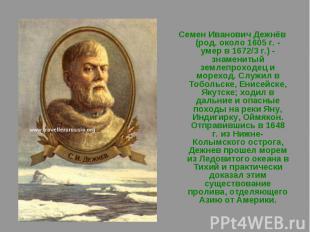 Семен Иванович Дежнёв (род. около 1605 г. - умер в 1672/3 г.) - знаменитый земле