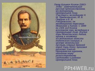 Петр Кузьмич Козлов (1863-1936) - замечательный русский путешественник, исследов