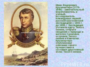 Иван Федорович Крузенштерн (1770-1846) - замечательный мореплаватель и ученый-ис