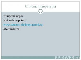 wikipedia.org.ru wikipedia.org.ru wetlands.oopt.info www.stepnoy-sledopyt.narod.