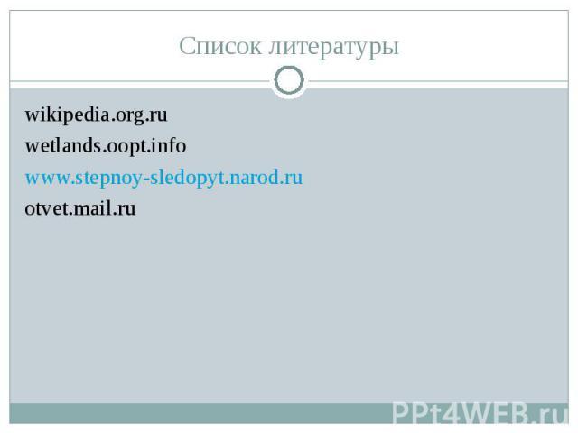 wikipedia.org.ru wikipedia.org.ru wetlands.oopt.info www.stepnoy-sledopyt.narod.ru otvet.mail.ru