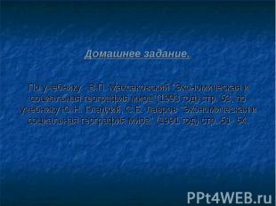 """Домашнее задание. По учебнику В.П. Максаковский """"Экономическая и социальная"""