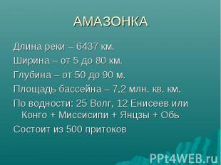 Длина реки – 6437 км. Длина реки – 6437 км. Ширина – от 5 до 80 км. Глубина – от