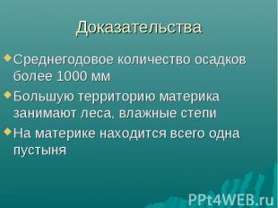 Среднегодовое количество осадков более 1000 мм Среднегодовое количество осадков