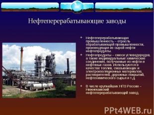 Нефтеперерабатывающая промышленность – отрасль обрабатывающей промышленности, пр