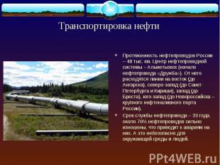 Протяженность нефтепроводов России – 48 тыс. км. Центр нефтепроводной системы –
