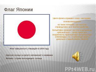 Флаг Японии Флаг официально утверждён в 1854 году. Красное солнце на флаге напом