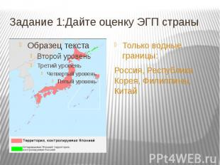 Задание 1:Дайте оценку ЭГП страны Только водные границы: Россия, Республика Коре