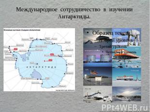 Международное сотрудничество в изучении Антарктиды.