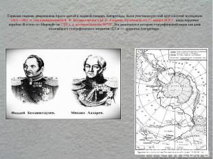 Первыми людьми, увидевшими берега одетой в ледяной панцирь Антарктиды, были учас