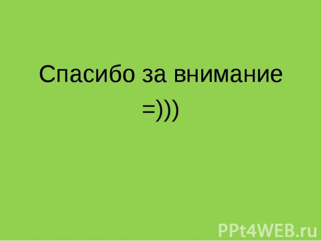 Спасибо за внимание Спасибо за внимание =)))