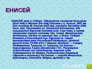 ЕНИСЕЙ, река в Сибири. Образуется слиянием Большого (Бий-Хем) и Малого (Ка-Хем)