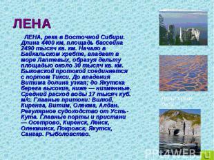 ЛЕНА, река в Восточной Сибири. Длина 4400 км, площадь бассейна 2490 тысяч кв. км