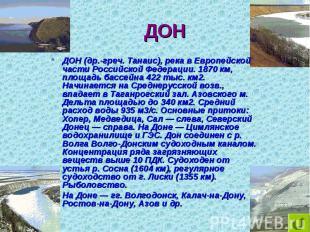 ДОН (др.-греч. Танаис), река в Европейской части Российской Федерации. 1870 км,