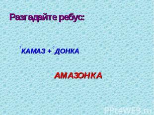 ,КАМАЗ + ,ДОНКА ,КАМАЗ + ,ДОНКА АМАЗОНКА