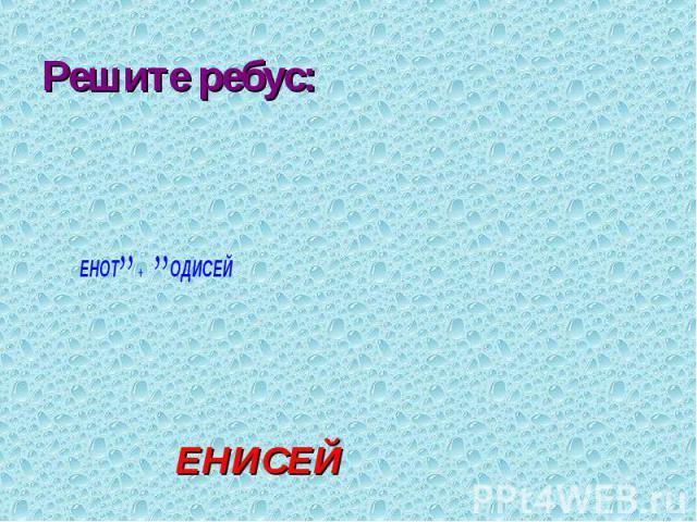 ЕНОТ,, + ,,ОДИСЕЙ ЕНИСЕЙ