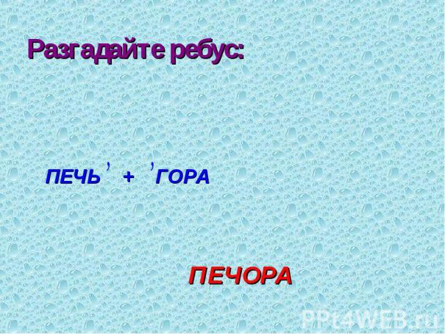 ПЕЧЬ , + ,ГОРА ПЕЧОРА