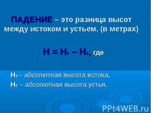 Н = Н1 – Н2, где Н1 – абсолютная высота истока, Н2 – абсолютная высота устья.