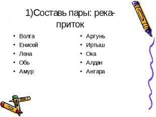 Волга Волга Енисей Лена Обь Амур