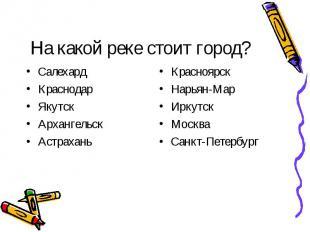 Салехард Салехард Краснодар Якутск Архангельск Астрахань