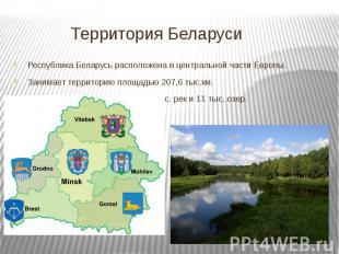 Территория Беларуси Республика Беларусь расположена в центральной части Европы.