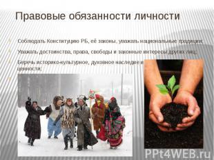 Правовые обязанности личности Соблюдать Конституцию РБ, её законы, уважать нацио