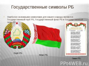Государственные символы РБ Наиболее значимыми символами для нашего народа являют