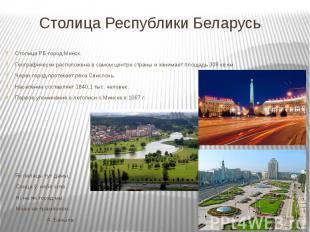 Столица Республики Беларусь Столица РБ-город Минск. Географически расположена в