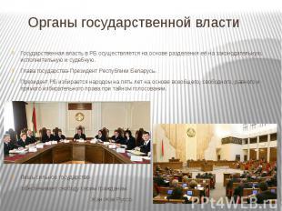 Органы государственной власти Государственная власть в РБ осуществляется на осно
