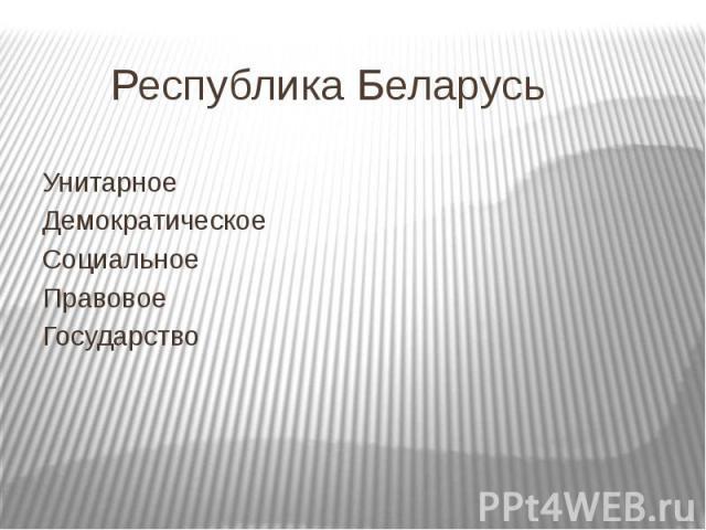 Республика Беларусь Унитарное Демократическое Социальное Правовое Государство