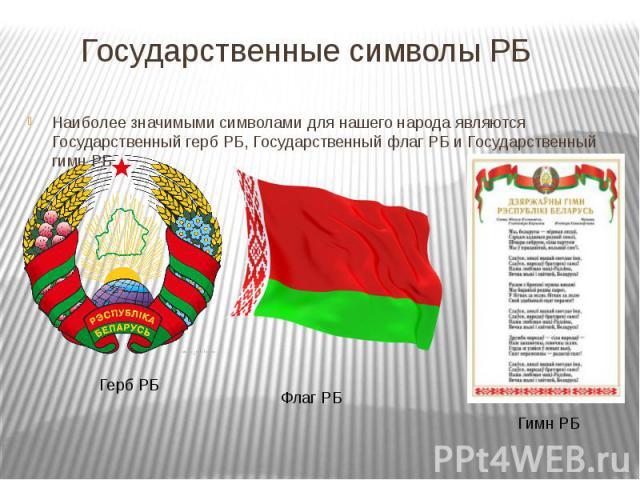 Государственные символы РБ Наиболее значимыми символами для нашего народа являются Государственный герб РБ, Государственный флаг РБ и Государственный гимн РБ.