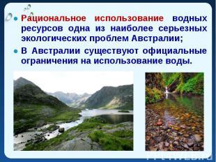 Рациональное использование водных ресурсов одна из наиболее серьезных экологичес