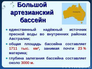 единственный надёжный источник пресной воды во внутренних районах Австралии; еди