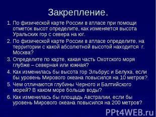 Закрепление. 1. По физической карте России в атласе при помощи отметок высот опр