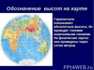 Обозначение высот на карте