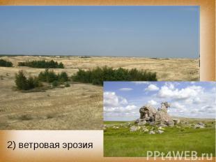 2) ветровая эрозия