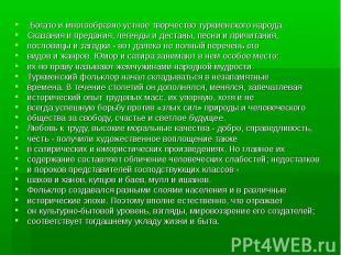 Богато и многообразно устное творчество туркменского народа. Богато и многообраз