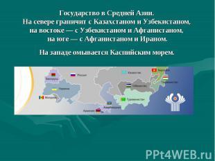 Государство в Средней Азии. На севере граничит с Казахстаном и Узбекистаном, на