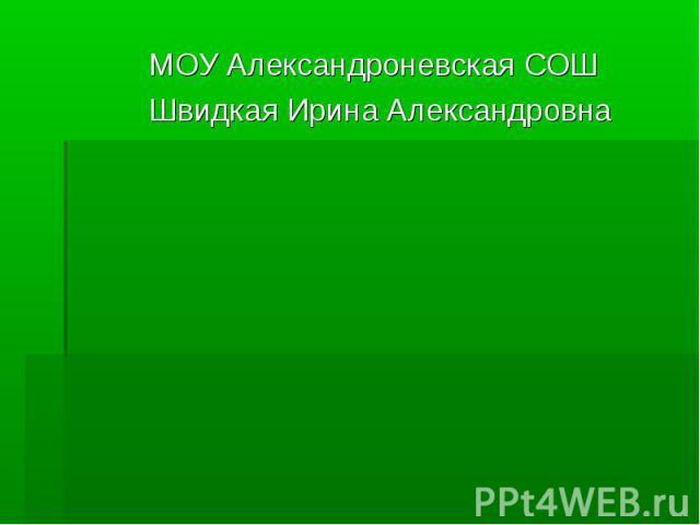 МОУ Александроневская СОШ МОУ Александроневская СОШ Швидкая Ирина Александровна