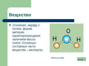 Основная, наряду с полем, форма материи, характеризующаяся наличием массы покоя.
