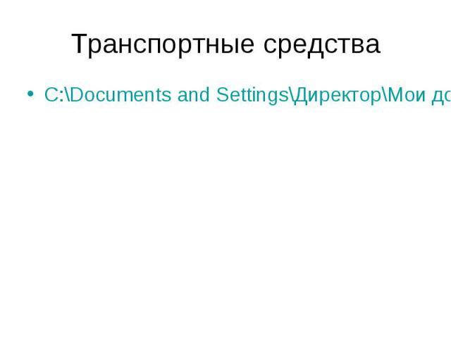 C:\Documents and Settings\Директор\Мои документы\транспортные средства.swf C:\Documents and Settings\Директор\Мои документы\транспортные средства.swf