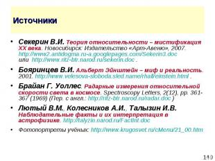 Секерин В.И. Теория относительности – мистификация XX века. Новосибирск: Издател
