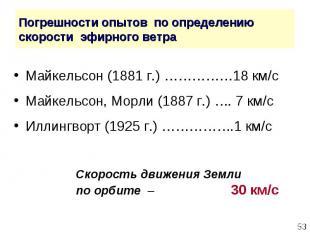 Майкельсон (1881 г.) ……………18 км/с Майкельсон (1881 г.) ……………18 км/с Майкельсон,