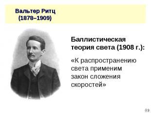 Баллистическая теория света (1908 г.): Баллистическая теория света (1908 г.): «К