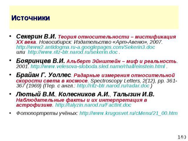 Секерин В.И. Теория относительности – мистификация XX века. Новосибирск: Издательство «Арт-Авеню», 2007. http://www2.antidogma.ru-a.googlepages.com/Sekerin3.doc или http://www.ritz-btr.narod.ru/sekerin.doc . Секерин В.И. Теория относительности – мис…