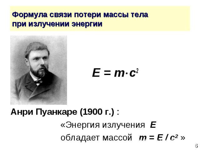 E = m c2