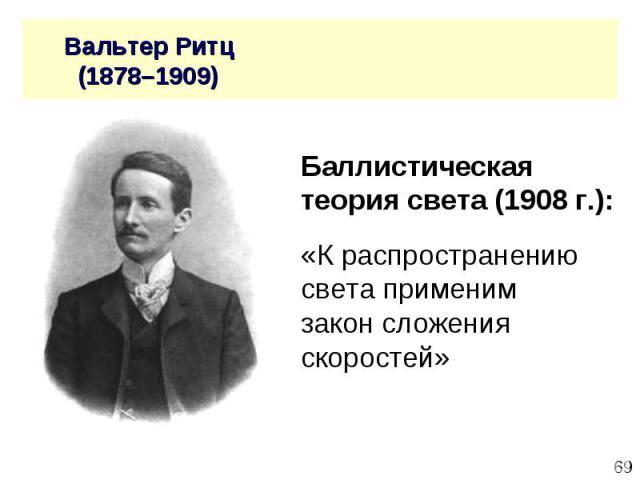 Баллистическая теория света (1908 г.): Баллистическая теория света (1908 г.): «К распространению света применим закон сложения скоростей»