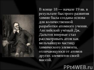 В конце 18 — начале 19 вв. в результате быстрого развития химии была создана осн