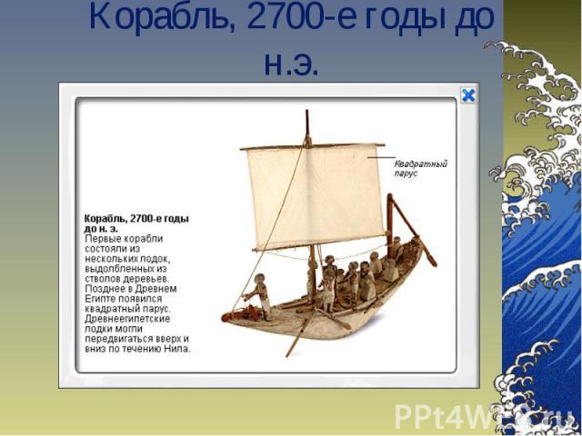 Корабль, 2700-е годы до н.э.